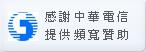 中華電信連結
